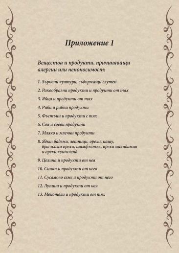 prilozhenie-1