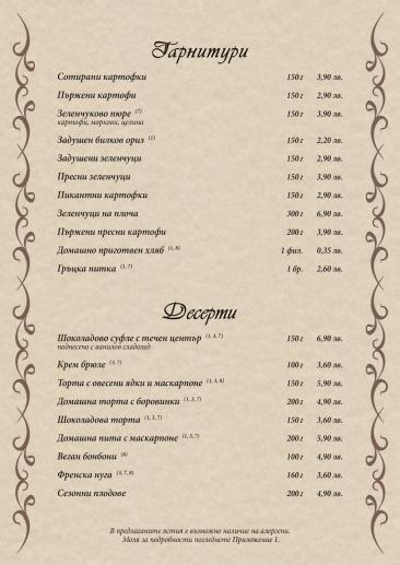menu-Corona-2018-5