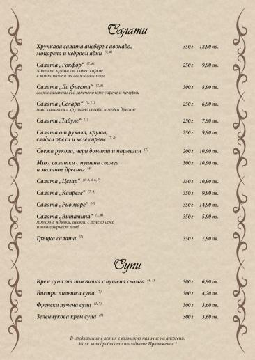 menu-Corona-2018-1