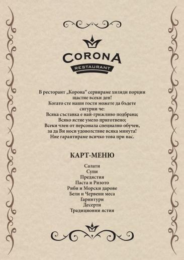 menu-corona-2018