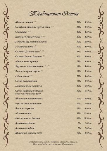 menu-Corona-2017_5